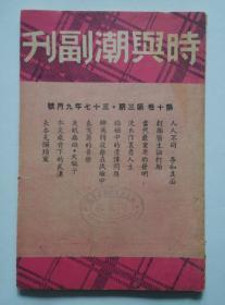 《时与潮副刊----第十卷第三期》(1948年9月出版.内含吴晓玲《芒果》.王汉倬《长春见闻琐写》.小石《三吴风情画》等文章)