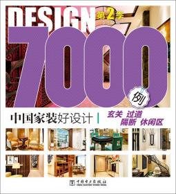 中国家装好设计7000例  玄关·过道·隔断·休闲区