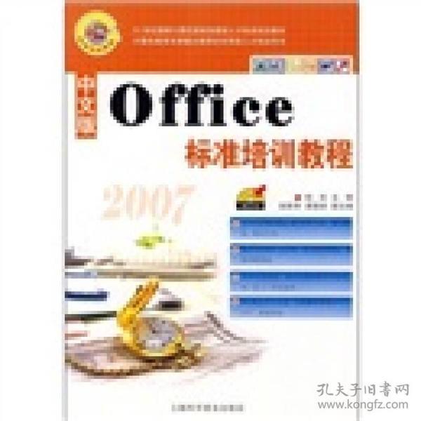 中文版Office标准培训教程