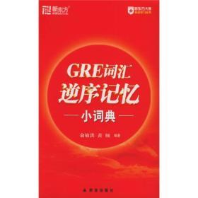 新东方:GRE词汇逆序记忆小词典