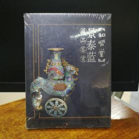 和乐堂:景泰蓝藏品鉴赏