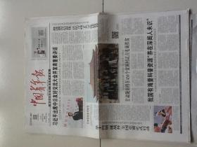中国青年报(4版包邮)2015.5.24