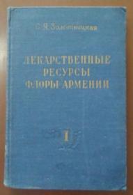 亚美尼亚植物群的资料 第一卷(1958年俄文原版书,布面硬精装)