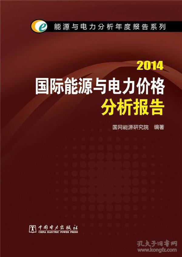 能源与电力分析年度报告系列:2014国际能源与电力价格分析报告