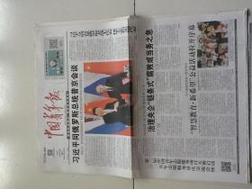 中国青年报(4版包邮)2015.5.9