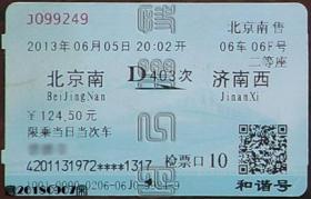 火车票:北京南-济南西D403次☆