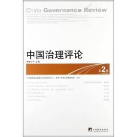 特价 中国治理评论(第2辑)
