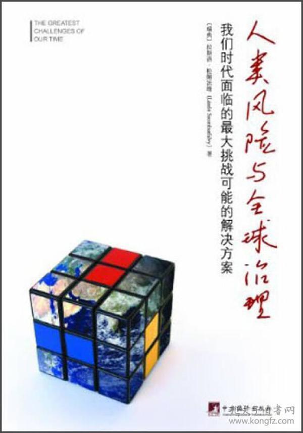 9787511714442人类风险与全球治理:我们时代面临的最大挑战可能的解决方案