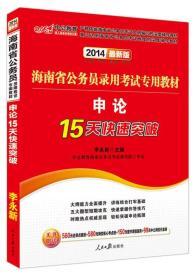 中公教育·2014海南省公务员录用考试专用教材:申论15天快速突破(新版)