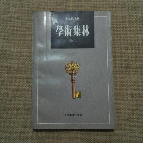 学术集林 卷二