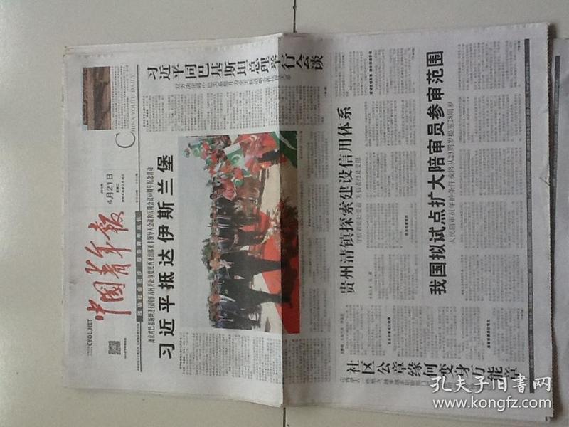 中国青年报(4版包邮)2015.4.21