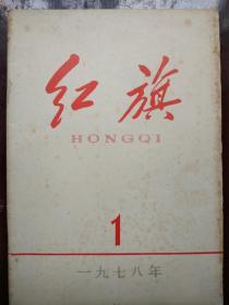 期刊:《红旗 》1978年第1期