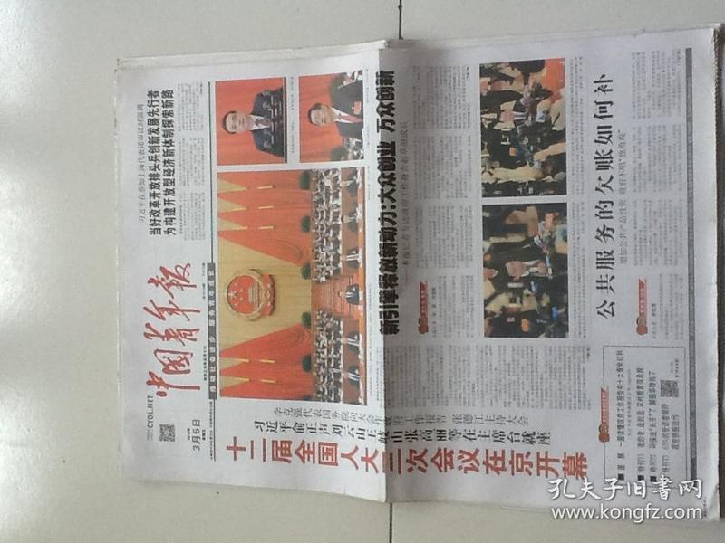 中国青年报(4版包邮)2015.3.6