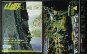 山野2007.6☆