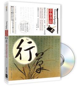 【正版未翻阅】中华书法