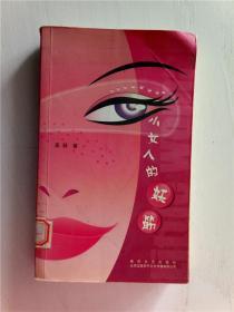 小女人的妖筋&119b6