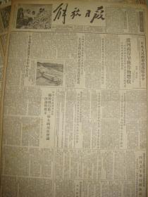 """《解放日报》【首都兴建""""为国牺牲人民英雄纪念碑""""巨大花岗石碑身正由青岛运往北京,有照片】"""