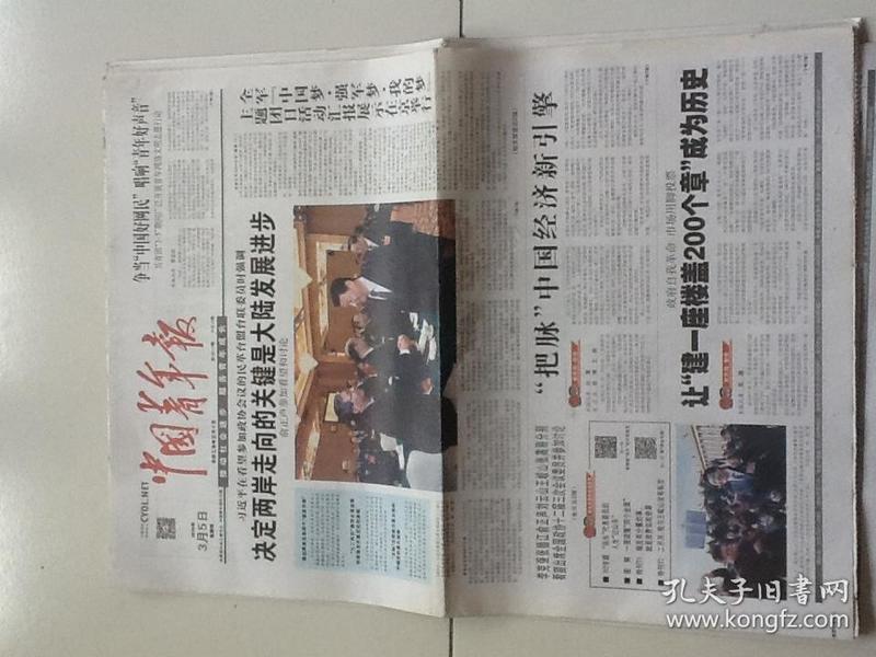 中国青年报(4版包邮)2015.3.5