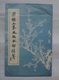 《崇德工艺木版水印信笺》(木板水印信笺.一袋4图42张)