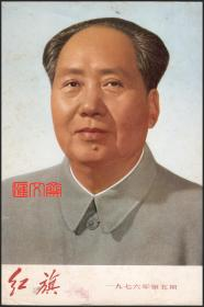 1976.5期 【红旗】杂志封面 毛泽东主席标准画像 ,毛主席像16开,如图