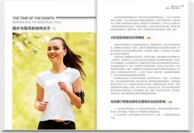 9787549114443墨菲的女性跑步指南