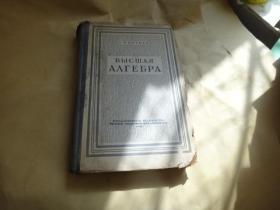大代数  1949年俄文原版1精装本