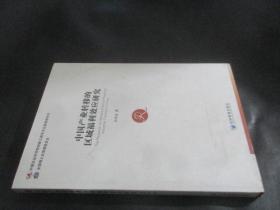 中国产业转移的区域福利效应研究
