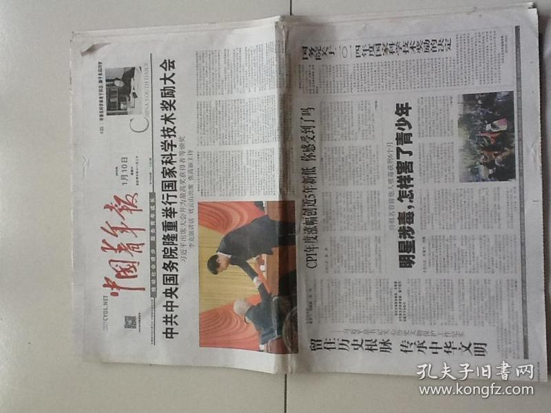 中国青年报(4版包邮)2015.1.10