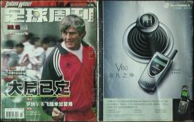 足球周刊2001.15-大局已定☆