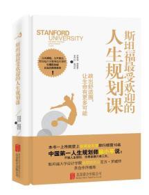 斯坦福最受欢迎的人生规划课:跳出舒适圈,让你的生命有更多可能