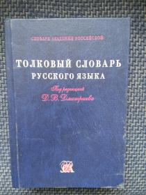 俄罗斯原版进口 俄语释义词典 ТОЛКОВЫЙ СЛОВАРЬ русского языкА AST (2003)