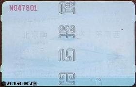 火车票:北京南-济南西G185次☆