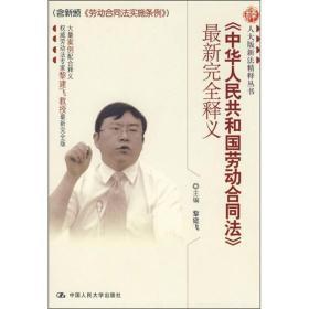 《中华人民共和国劳动合同法》最新完全释义 《zhong hua ren min gong he guo lao do