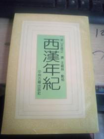 西汉年纪(/宋)王益之撰 王根林点校)竖版繁体字 一版一印(作者签赠本)32开 品好