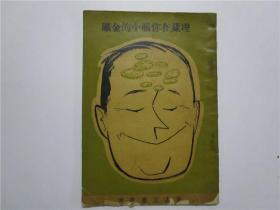 1964年再版 协志工业丛书 埋藏在你脑中的金矿