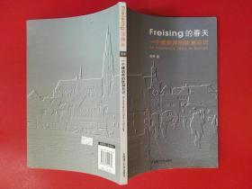 Freising的春天:一个建筑师的欧洲日记