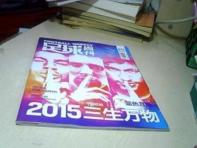 足球周刊   2015年  No·26   674