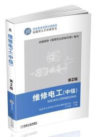国家职业资格培训教材:维修电工(中级)(第2版)