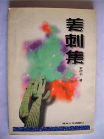 杨子敏上款,诗人罗绍书签赠本《美刺集》贵州人民出版社初版初印1500册850*1168