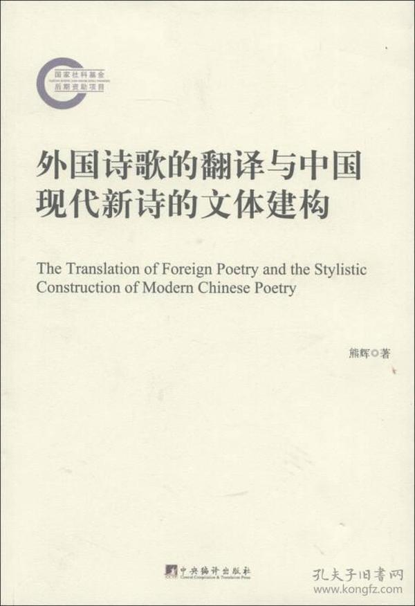 外国诗歌的翻译与中国现代新诗的文体建构