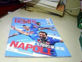 足球周刊   2015年  No·25   673