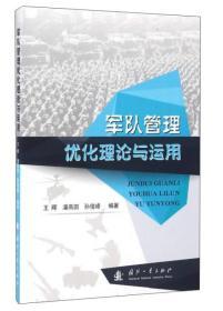 9787118109054军队管理优化理论与运用