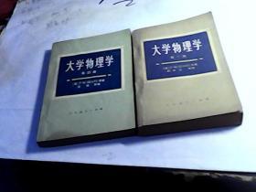 大学物理学(第一,四册)