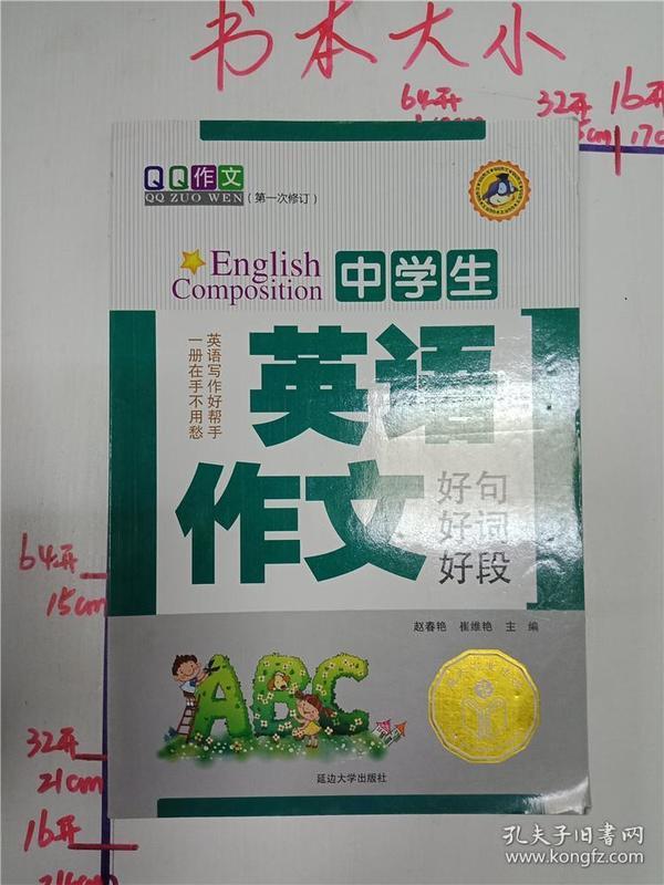 中学生英语社团好词好句好段。v社团初中作文图片