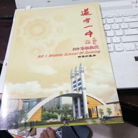 遂宁一中100华诞纪念      邮资高达128元