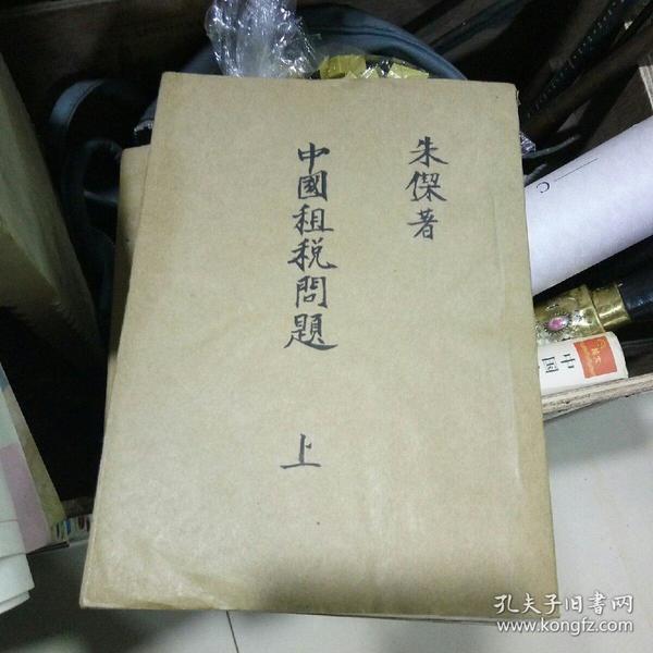 中国租税问题  上下(民国版复印件)