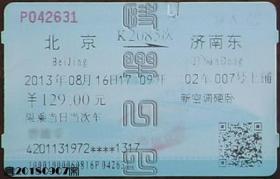 火车票:北京-济南东K2085次☆