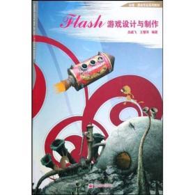动漫游戏专业系列教材:Flash游戏设计与制作