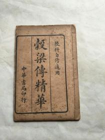 民国线装   谷梁传精华(一册全)