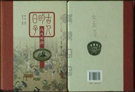 古人的日子-戊戌年历 公历二〇一八年(图文并茂,精装本)☆